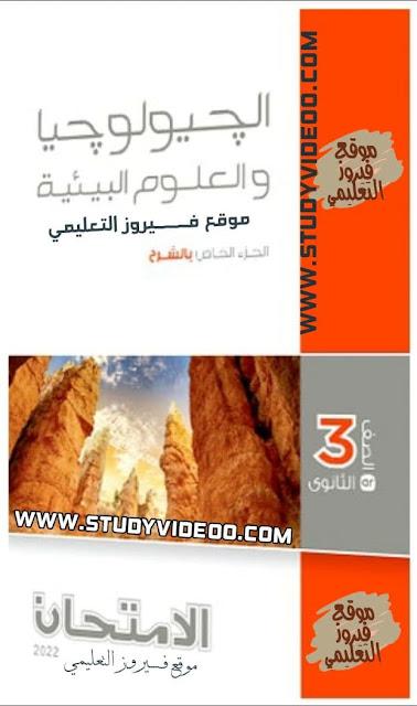 تحميل كتاب الامتحان في شرح الجيولوجيا pdf تالته ثانوي2022