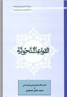 تحميل كتاب القواعد النحوية - قاسم الحسيني الخراساني و محمود الإصفهاني
