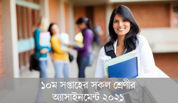 10th Week Class 6, 7, 8 & 9 Assignment 2021