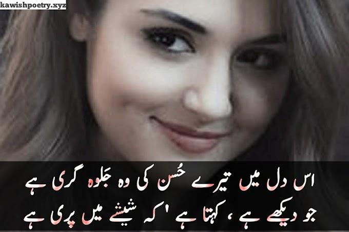 Khubsurti Ki Tareef Shayari In Urdu | Husn Shayari
