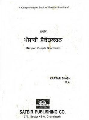 Kartar Singh Book