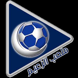 تطبيق ملعب الزعيم - الهلال السعودي