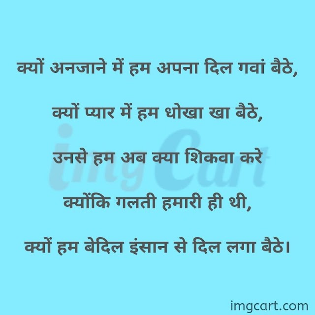 Sad Image With Shayari Download in Hindi