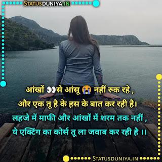 Dhokebaaz Shayari Hindi With Images, आंखों 👀से आंसू 😭 नहीं रुक रहे , और एक तू है के हस के बात कर रही है। लहजे में माफी 🙏 और आंखों में शरम तक नहीं , ये एक्टिंग का कोर्स तू ला जवाब कर रही है .. ।।