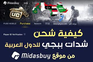 موقع شدات ببجي Midasbuy للدول العربية