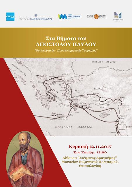 """Έξι περιφέρειες της Ελλάδας """"Στα βήματα του Αποστόλου Παύλου"""""""