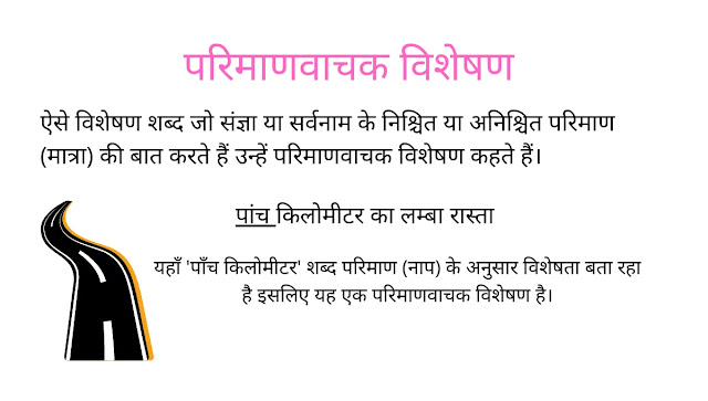 परिमाणवाचक विशेषण / Parimanvachak Visheshan / Quantitative Adjective