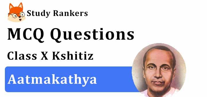MCQ Questions for Class 10 Hindi: Ch 4 आत्मकथ्य क्षितिज