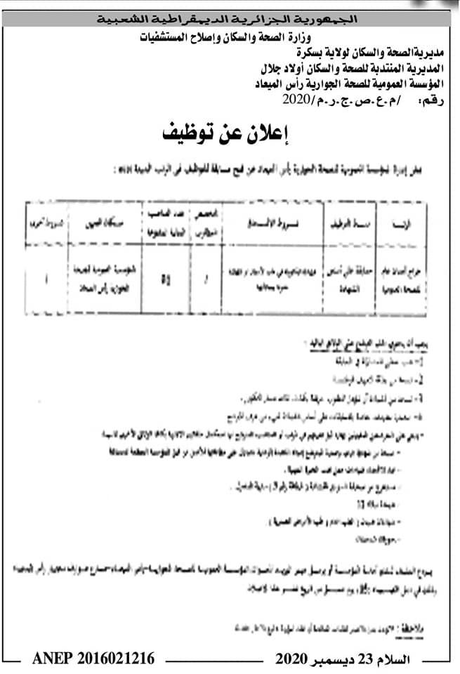 اعلان توظيف بالمؤسسة العمومية للصحة الجوارية راس الميعاد ولاية بسكرة 30 ديسمبر 2020