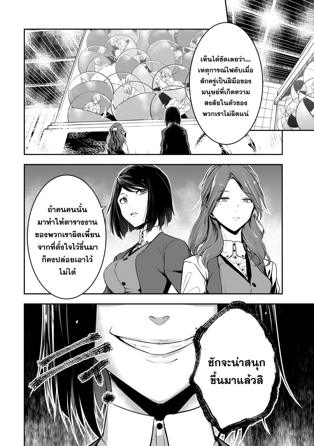 อ่านการ์ตูน Kanojo Gacha ตอนที่ 13 หน้าที่ 28