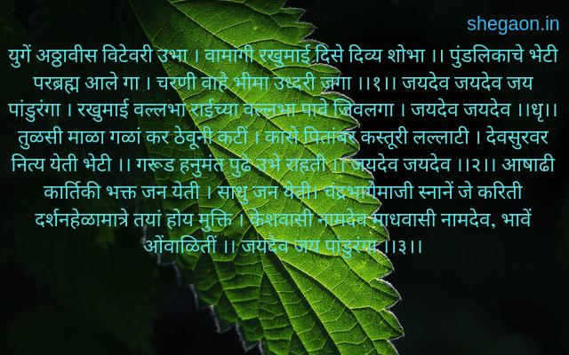 Gajanan Maharaj Quotes in marathi