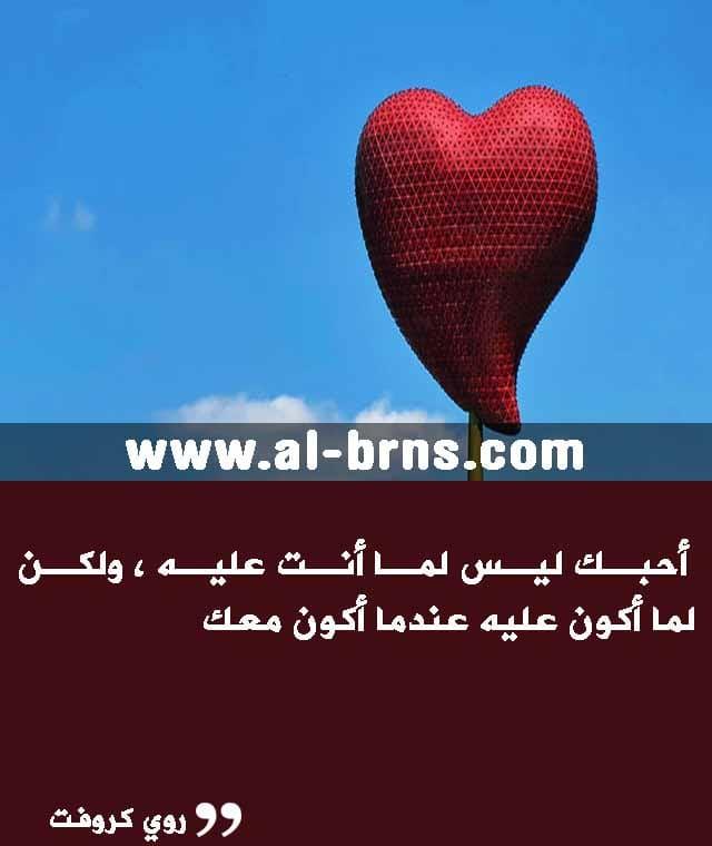 اقتباسات عن الحب (2)