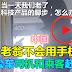 中国一名老翁不会用手机,惨遭公车司机和乘客赶下车!