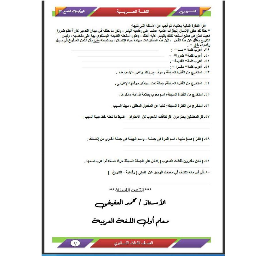 بوكليت هام فى اللغة العربية لطلاب الصف الثالث الثانوى 2020 مستر/ محمد العفيفي 5