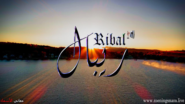 معنى اسم ريبال وصفات حامل هذا الاسم Ribal