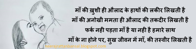 Mothers day quotes in Hindi,