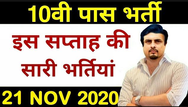 10 वीं पास सरकार नौकरियां 2020 नवम्बर 21