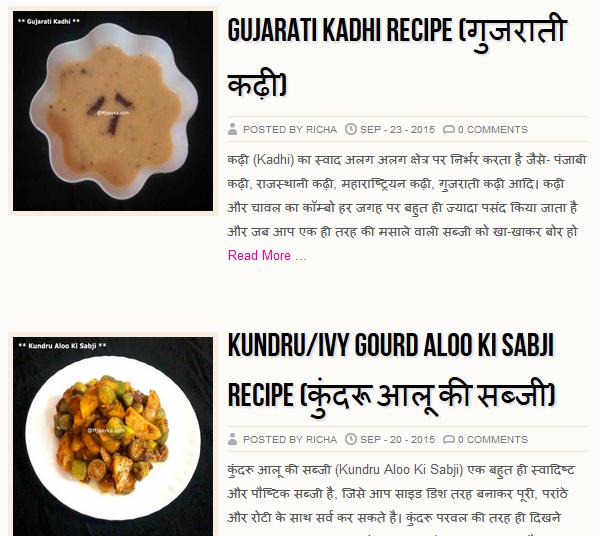 खाना बनाने की रेसेपी राजस्थानी
