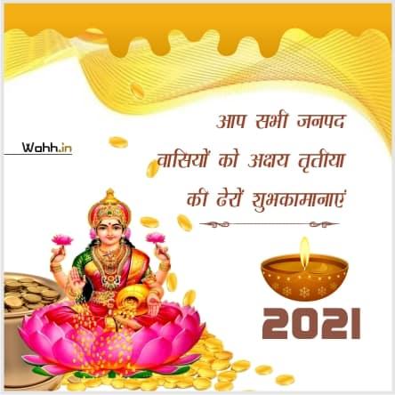Akshaya Tritiya 2021 status hindi