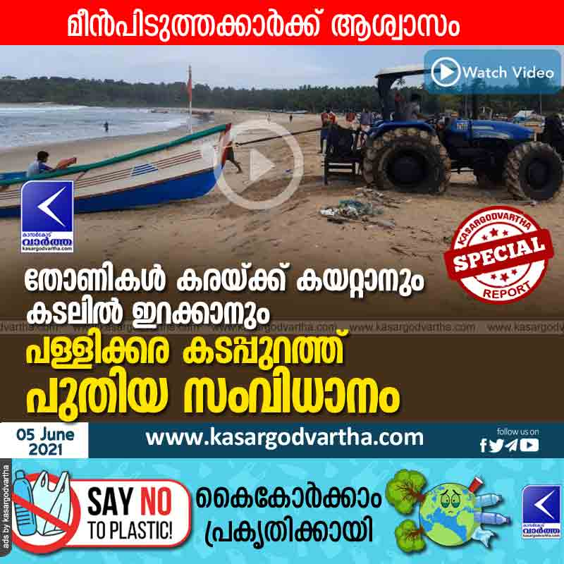 New system at Pallikkara beach for loading and unloading boats
