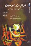 تحميل كتاب عوالم من الموسيقى .. مقدمة لموسيقى شعوب العالم (الجزء الأول و الثاني برابط مباشر