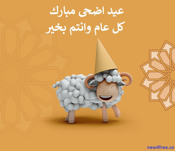 عيد مبارك ( كل عام وانتم بخير )