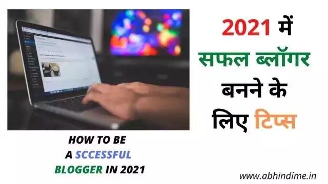 2021 me successful blogger kaise bane
