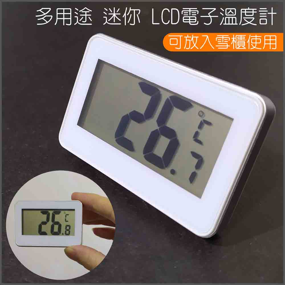 多用途 時尚 迷你 LCD電子溫度計 / 雪櫃溫度計 Mini LCD Thermometer / Fridge Thermometer / 小孩房溫度計 BB嬰兒房溫度計 / Kid Baby Room Bedroom Thermometer / 老人房溫度計 / Elderly Room Bedroom Thermometer (精準度高)
