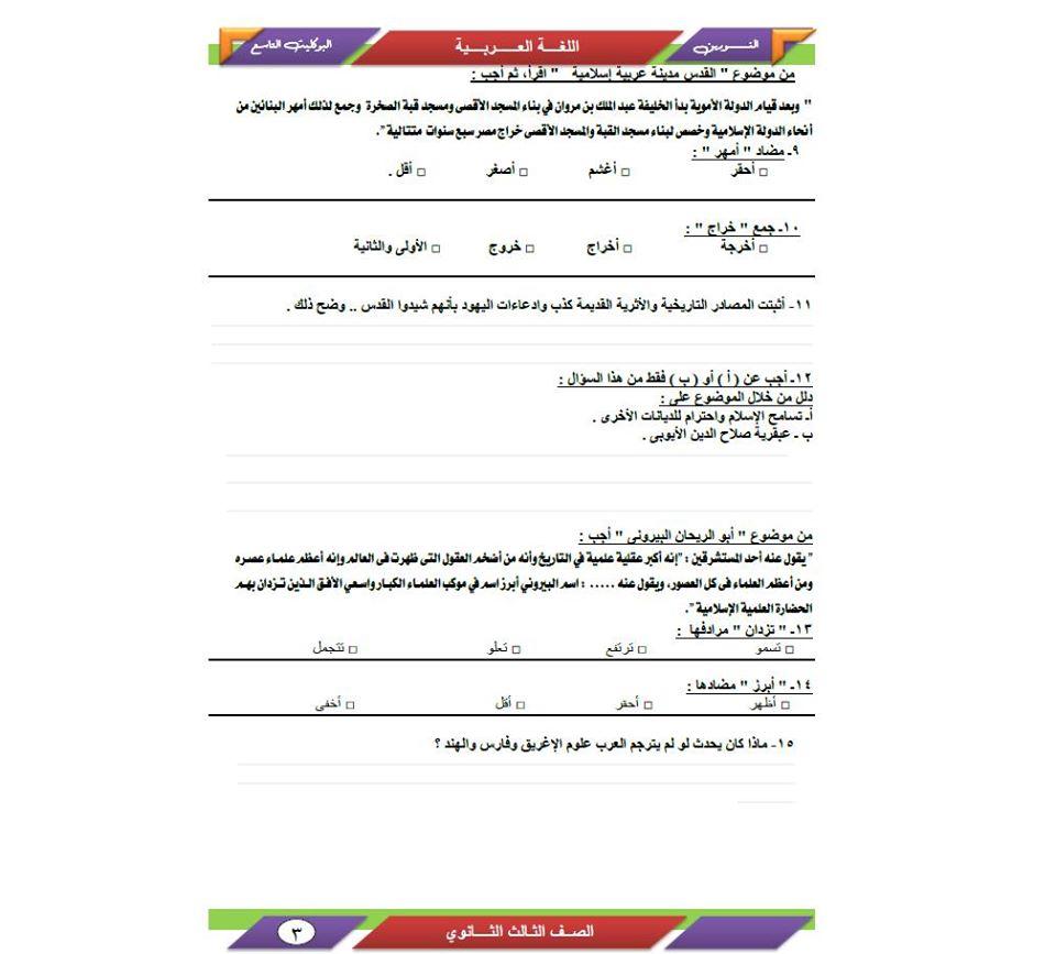 بوكليت هام فى اللغة العربية لطلاب الصف الثالث الثانوى 2020 مستر/ محمد العفيفي 3