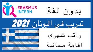 تدريب مجاني في اليونان 2021  ERASMUSINTERN