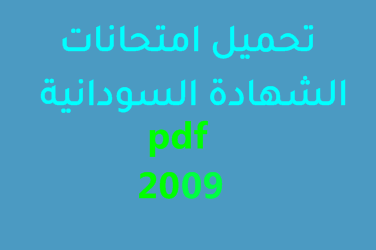 تحميل امتحانات الشهادة السودانية 2009 pdf