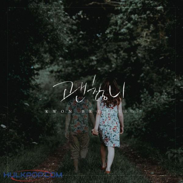 Kwon Brothers & Lee Ye Joon – 괜찮니 – Single
