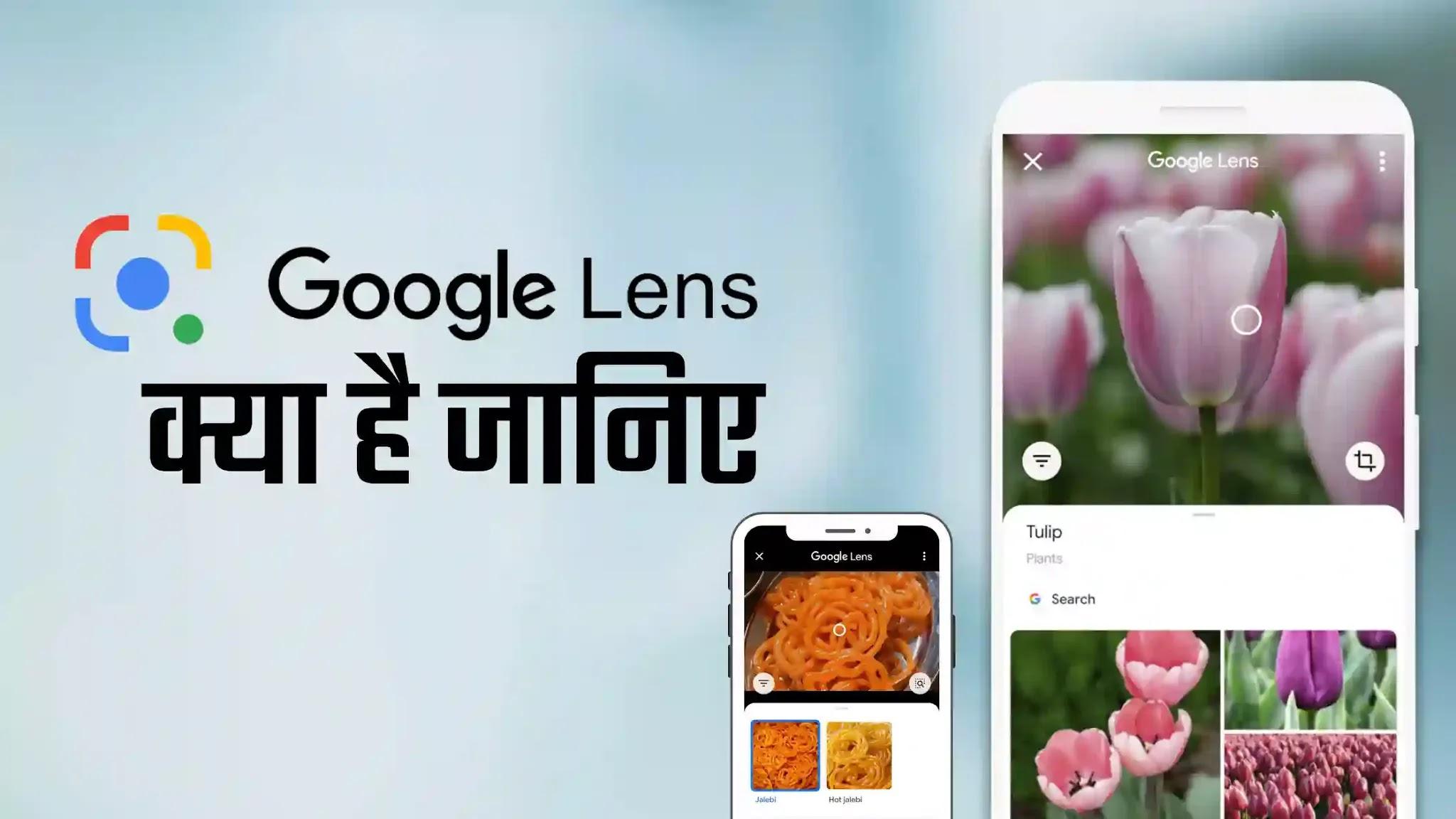 Google-lens-kya-hai