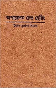 Operation Red Herring By Syed Mustafa Siraj - Bangla Ebook