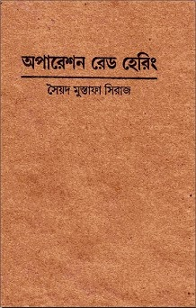 Operation Red Herring By Syed Mustafa Siraj - Bangla Ebook