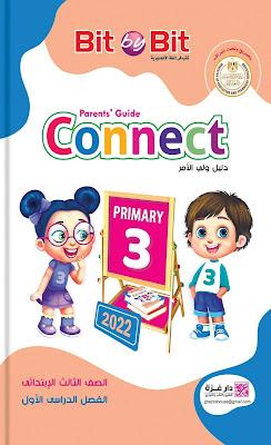 كتاب بت باى بت فى اللغة الانجليزية للصف الثالث الابتدائى 2022