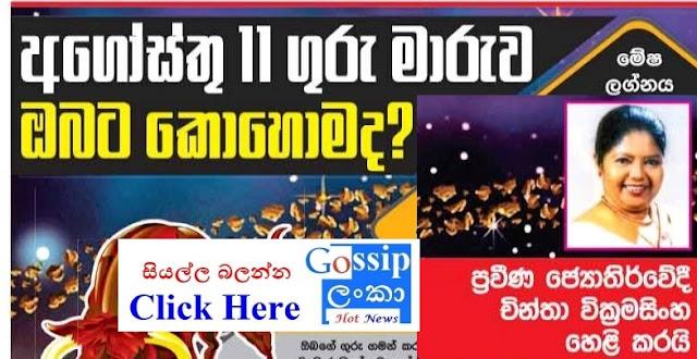 http://papper.lankahotnews.co.uk/2016/07/lagna-palapala-guru-maruwa.html