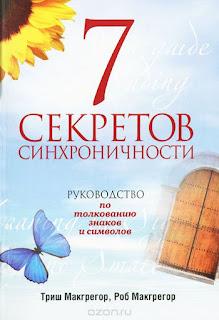 Книга 7 секретов синхроничности - краткая рецензия и интеллект-карта по ней