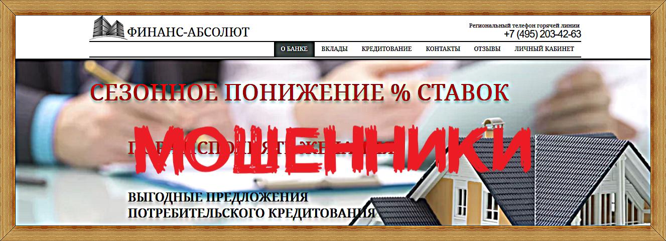 [ЛОХОТРОН] sovestb.usluga.me, www.ross-a.ru.com, gold-ban.ru – Отзывы, развод на деньги! ПАО ФИНАНС-АБСОЛЮТ