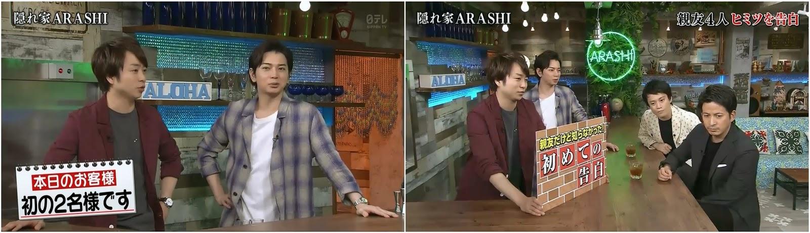 arashi ni shiyagare oguri shun eng sub