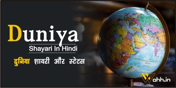 Duniya Shayari
