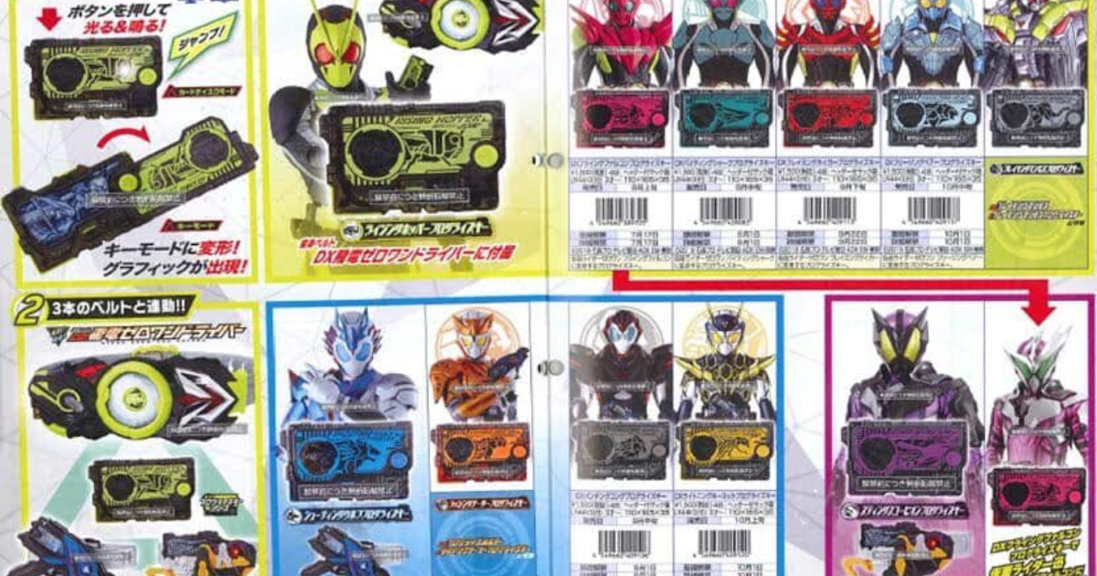 Kamen Rider Zero-One - First Quarter Toy Catalog - JEFusion