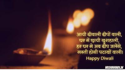 Diwali wishes in hindi