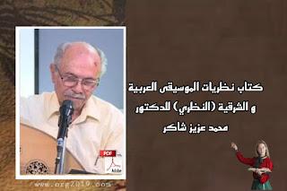 كتاب نظريات الموسيقى العربية و الشرقية (النظري) للدكتور محمد عزيز شاكر.