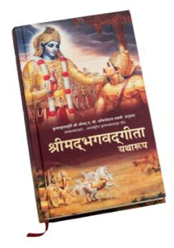 Brijbhoomi Books And Handicrafts®  Bhagavad Gita UNDER 200 :  श्रीमद् भगवदगीता  यथारूप सम्पूर्ण हिंदी।