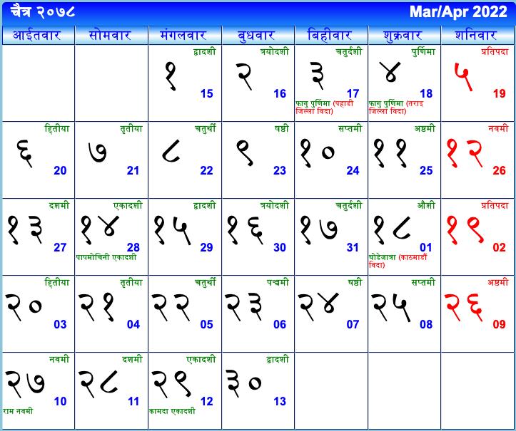 Nepali Calendar 2022.Nepali Calendar 2078 Nepali Patro 2078 2021 2022 A D