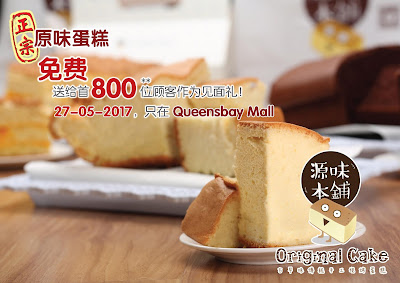 源味本鋪 Free Original Cake Queensbay Mall Special New Opening Promo