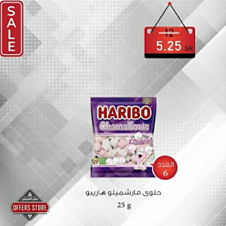 متجر العروض offers store