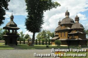 Покровська церква з дзвіницею в монастирі