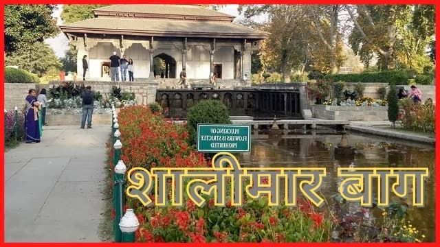 शालीमार-बाग-Shalimar-Bagh-In-Hindi